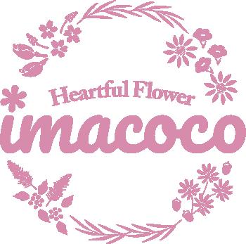 ふじみ野市上福岡校・新座市志木校のフラワーアレンジメント教室 Heartful Flower imacoco
